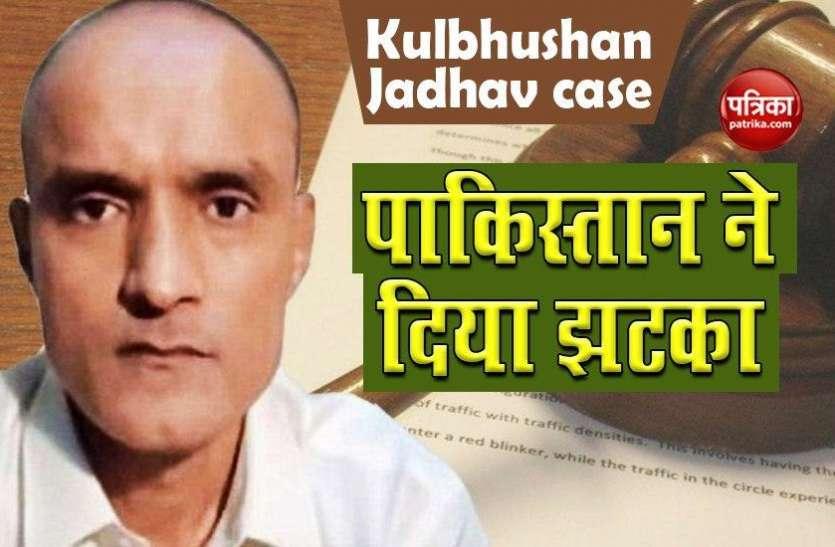 Kulbhushan Jadhav case: Pakistan ने खारिज की भारतीय वकील या Queens Counsel की मांग