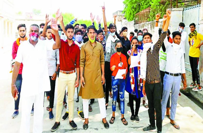 विषय समूह बदलने की मांग को लेकर छात्रों का प्रदर्शन