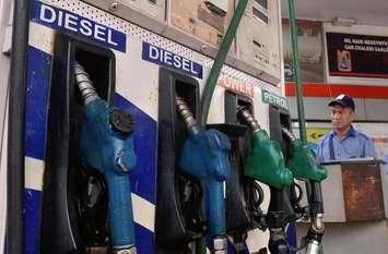 Petrol Diesel Price: डीजल22 पैसे सस्ता, पेट्रोल के दाम स्थिर