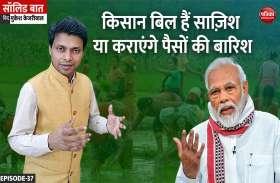 किसान बिल हैं साज़िश या कराएंगे पैसों की बारिश: Solid Baat with Mukesh Kejriwal: SB37