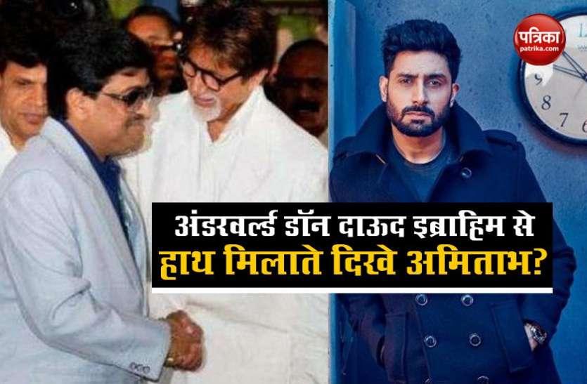 Amitabh Bachchan की वायरल तस्वीर में दाऊद इब्राहिम के होने का दावा, अभिषेक बच्चन को सच्चाई बताने आगे आना पड़ा