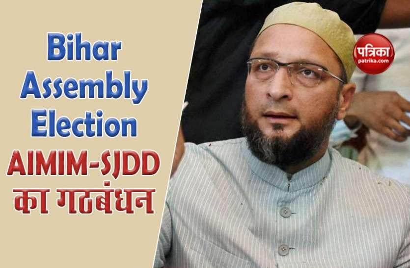 Bihar Assembly Election 2020: RJD के मुस्लिम-यादव समीकरण पर ओवैसी ने लगाया सेंध! SJD के साथ AIMIM का गठबंधन