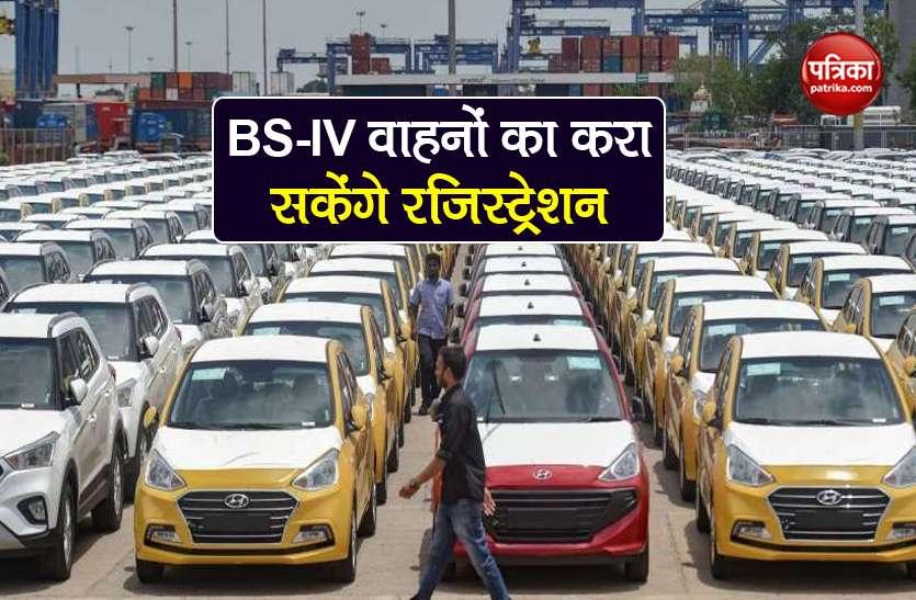 1 अप्रैल से पहले खरीदे गए BS-IV वाहनों को लेकर SC का बड़ा फैसला, अब करा सकेंगे रजिस्ट्रेशन