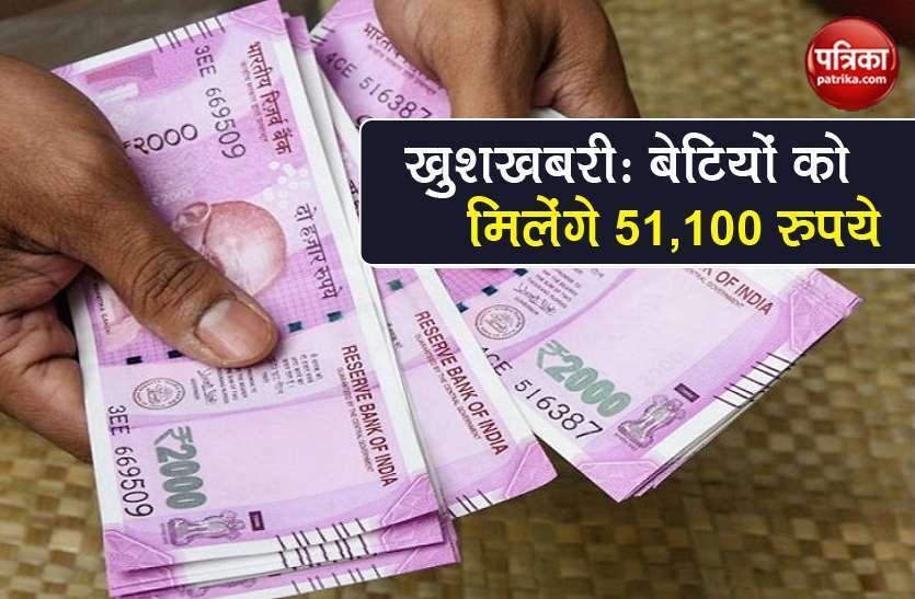 MKSY 2020: बेटियों को मिलेंगे 51,100 रुपये, सरकार की इस योजना का ऐसे उठाएं लाभ