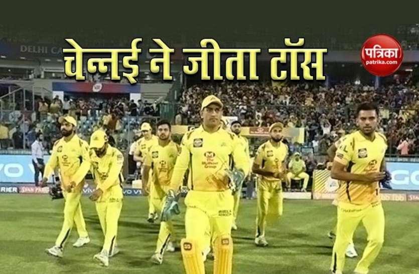 IPL2020: M.S Dhoni ने जीता टॉस, टीम पहले कर रही है गेंदबाजी