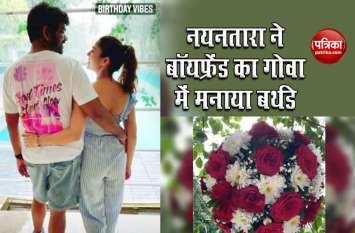 साउथ की लेडी सुपरस्टार नयनतारा ने बॉयफ्रेंड Vignesh Shivan का खास तरह से मनाया बर्थडे, प्यार में खोया दिखा कपल