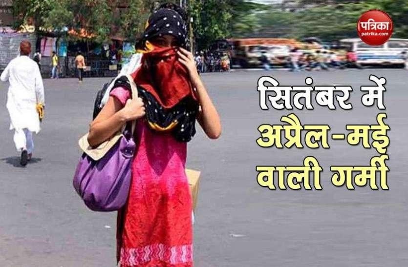 Weather Forecast : मॉनसून की वापसी शुरू, दिल्ली सहित उत्तर भारत में उमस भरी गर्मी से बढ़ी परेशानी