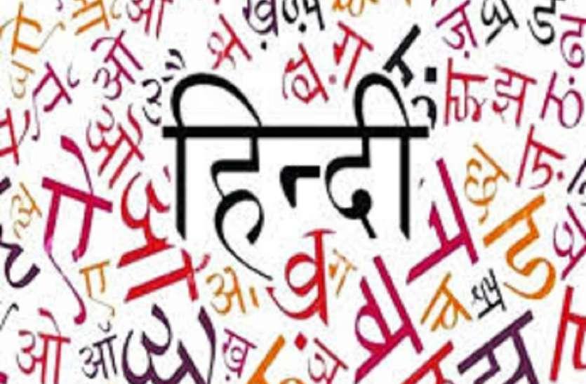 Hindi: सभी भारतीय भाषाओं में परस्पर सौहार्द और सांप्रदायिक सद्भाव बनाए रखना हमारा उद्देश्य