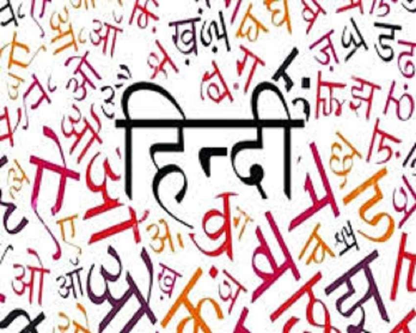 Hindi: सभी भारतीय भाषाओं में परस्पर सौहार्द और सद्भाव बनाए रखना हमारा उद्देश्य