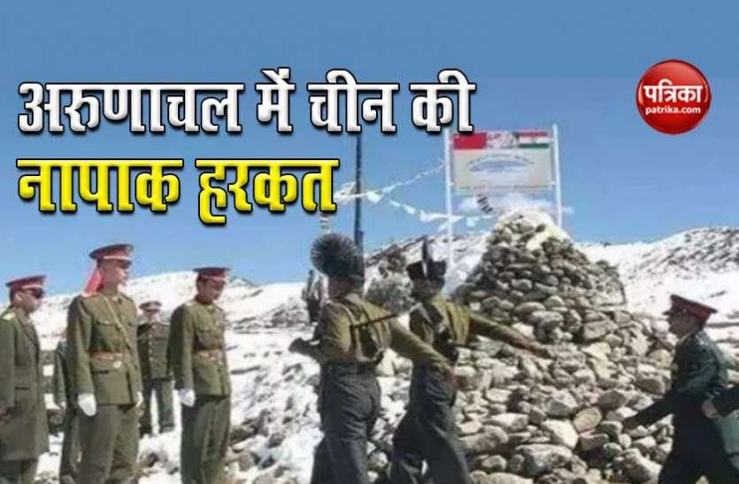 LAC के करीब अरूणाचल प्रदेश में 6 विवादित क्षेत्रों में China की नापाक हरकत, भारतीय सुरक्षा बलों ने बढ़ाई निगरानी