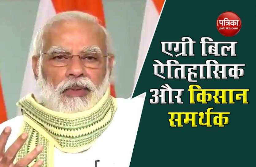 PM Modi ने विपक्ष पर बोला हमला, एग्री बिलों को बताया ऐतिहासिक और किसान समर्थक