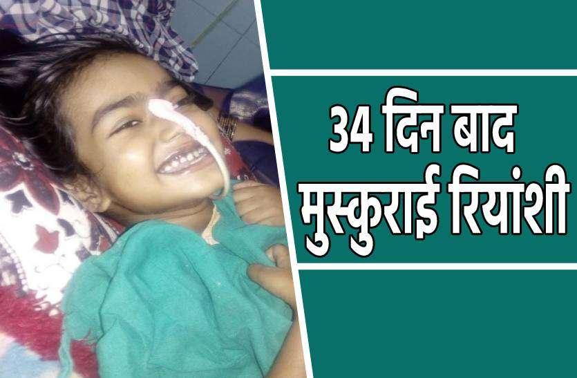 34 दिन बाद गंभीर रुप से बीमार रियांशी के चेहरे पर पहली बार आई मुस्कुराहट