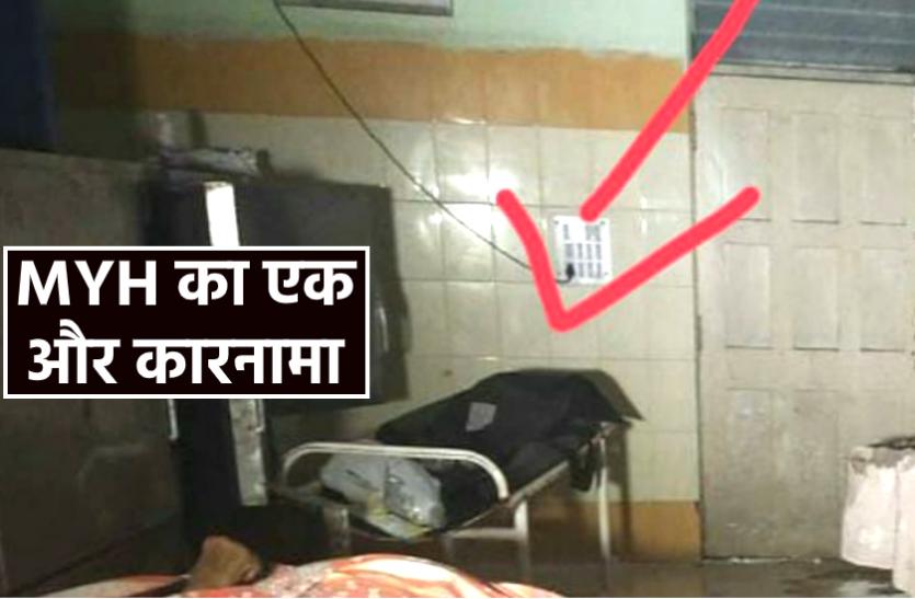 नर कंकाल के बाद MYH का एक और कारनामा, 9 दिन से मर्चुरी में पड़ा था शव, घर वाले समझते रहे इलाज चल रहा है