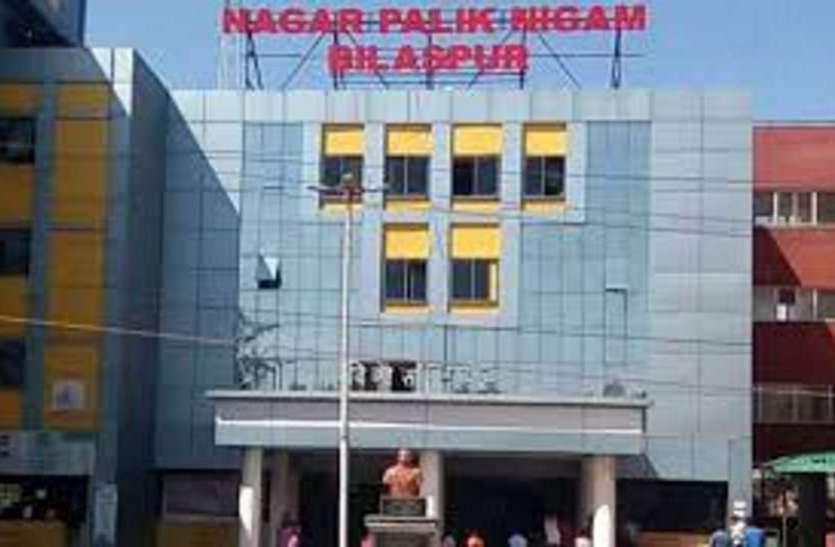 बिलासपुर को बी श्रेणी का शहर घोषित करने का प्रस्ताव शासन को भेजा, कर्मियों ने मांगी सुविधाएं