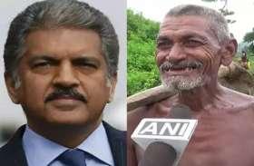 दिलेर उद्योगपति महिंद्रा ने 'कैनाल मैन' को ट्रैक्टर देने की घोषणा की, कहा गर्व होगा