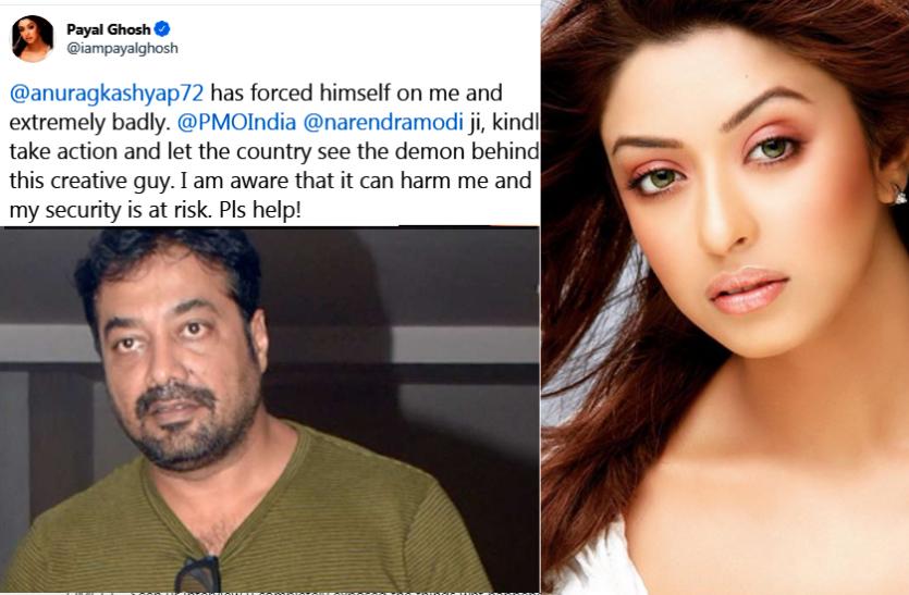 पायल घोष ने अनुराग कश्यप पर लगाया यौन शोषण का आरोप, पीएम मोदी से की एक्शन लेने की अपील