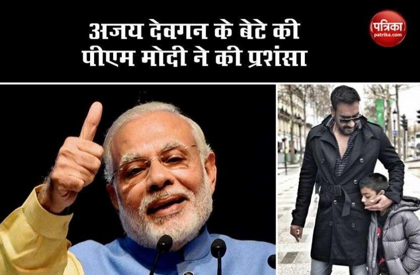 अजय देवगन के बेटे की PM Modi ने की प्रशंसा, तारीफ में कही ये बात