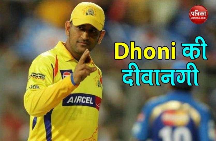 IPL 2020: मैदान पर Mahendra Singh Dhoni की वापसी से फैंस में दिखी दीवानगी, ऐसे किया इजहार