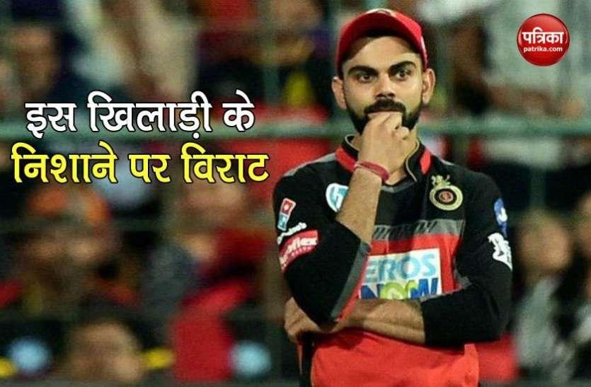 IPL 2020: टूट सकता है Virat Kohli का ये रिकॉर्ड, जानें किस दिग्गज खिलाड़ी का है निशाना
