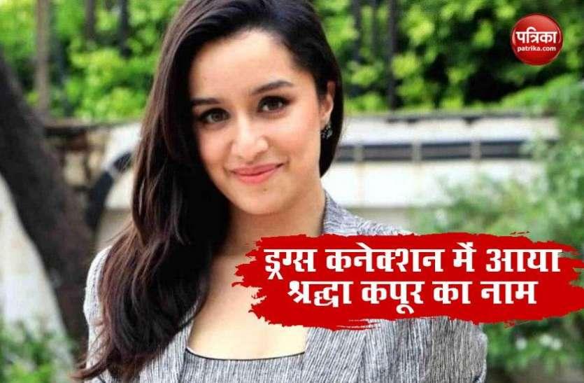 सुशांत केस: ड्रग्स कनेक्शन की आग पहुंची Shraddha Kapoor तक!, छिछोरे' की सक्सेस पार्टी में हुआ था ड्रग्स का इस्तेमाल