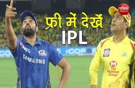 IPL 2020: जानें, कैसे देख सकते है फ्री में पूरा इंडियन प्रीमियम लीग ?