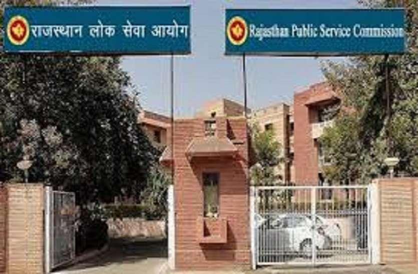 आरपीएससी के पास अब न कोई परीक्षा न साक्षात्कार