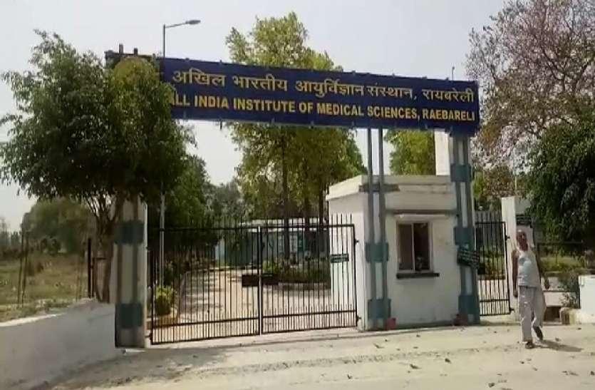 रायबरेली में संदिग्ध परिस्थितियो मे एम्स के मजदूर की मौत, शव को दिल्ली भेजा गया