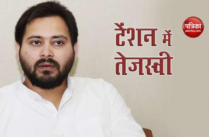 Bihar Assembly Election : भाकपा माले ने तेजस्वी की बढ़ाई टेंशन, सीट शेयरिंग पर कांग्रेस झुकने को तैयार नहीं