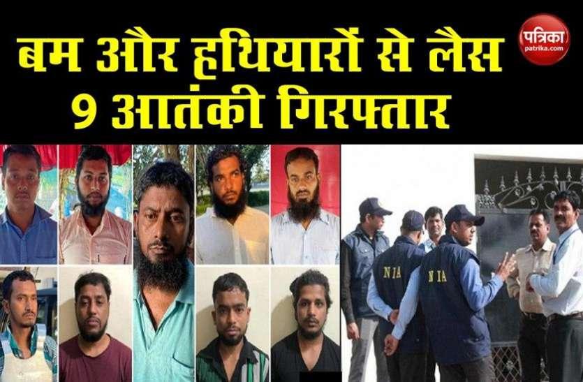 NIAने Al-Qaeda के 9 आतंकियों को किया गिरफ्तार, बड़ी साजिश नाकाम, दिल्ली-कोच्चि को दहलाने की थी योजना