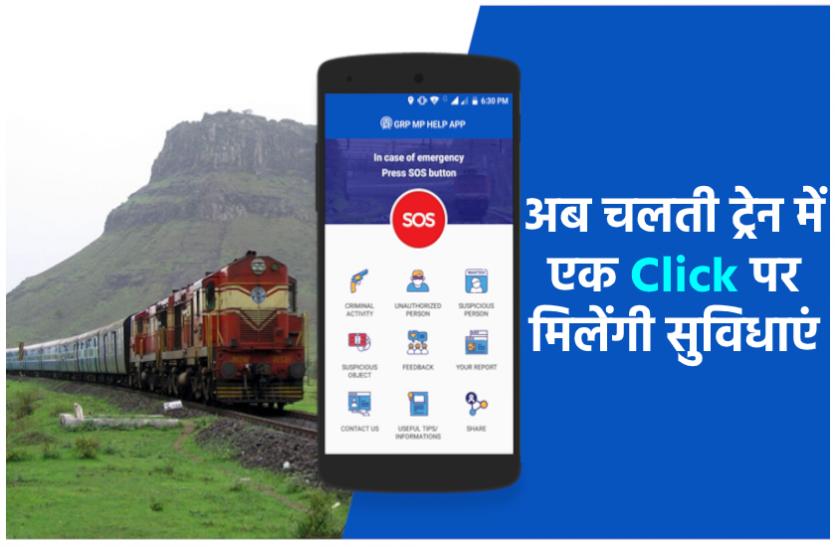 रेल यात्रियों के लिए अच्छी खबर : अब चलती ट्रेन में भी दर्ज होगी FIR, मिलेंगी कई सुविधाएं