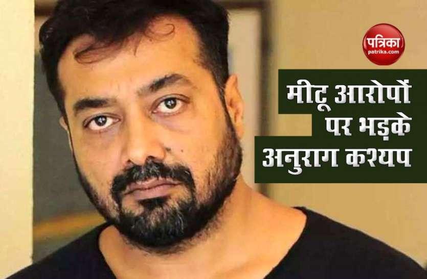 पायल घोष ने Anurag Kashyap पर लगाया जबरदस्ती का आरोप तो भड़के डायरेक्टर, कहा- हां बहुत प्रेम किया है कुबूलता हूं
