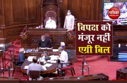 Rajya Sabha LIVE : कांग्रेस नेता प्रताप सिंह बाजवा ने एग्री बिल को बताया डेथ वारंट, नहीं करेंगे दस्तखत