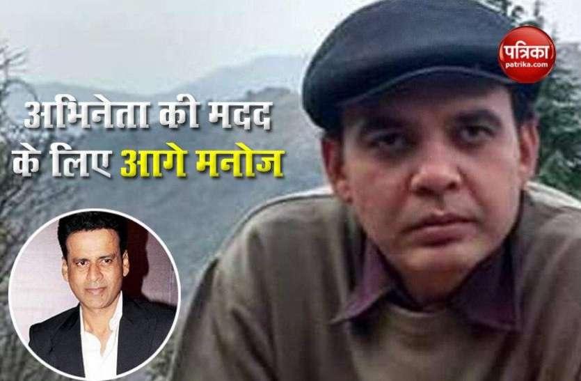 फिल्म विक्की डोनर से पहचान बनाने वाले भूपेश कुमार पांड्या को हुआ लंग कैंसर, आर्थिक मदद के लिए आगे आए मनोज बाजपेयी