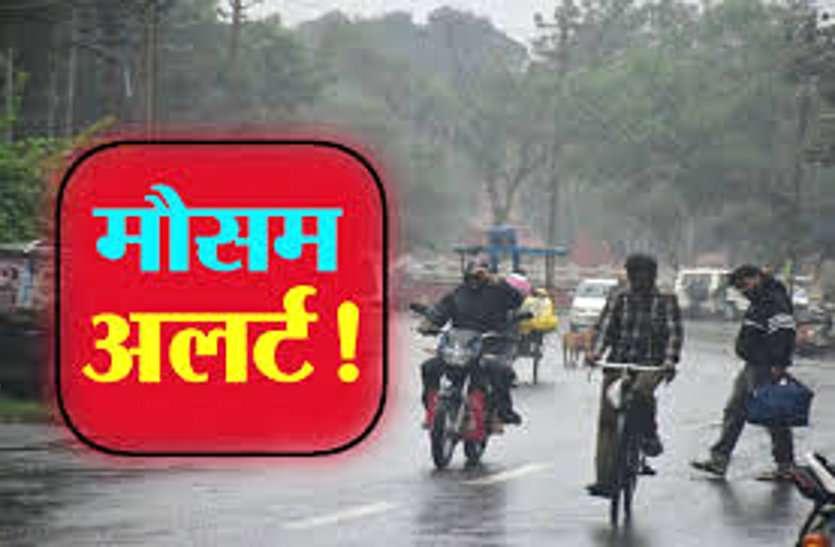 छत्तीसगढ़ में फिर सक्रिय हुआ मानसून, कई जिलों में बारिश, मौसम विभाग ने जारी किया अलर्ट