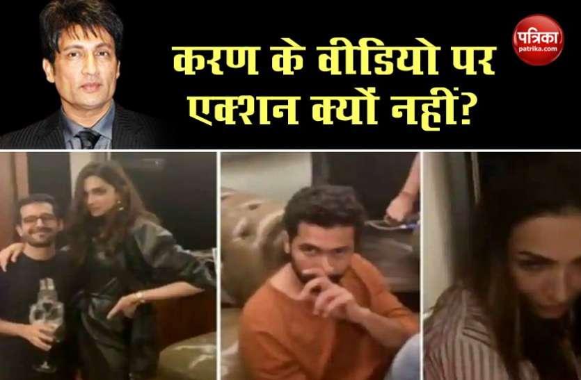 करण जौहर की ड्रग पार्टी वाले वीडियो को लेकर बोले Shekhar Suman, कहा- पिछले एक साल से इसपर कोई एक्शन क्यों नहीं लिया गया?