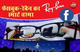 Facebook और Ray-Ban मिलकर बना रहे स्मार्टचश्मा, जानिए कब होगी लॉन्चिंग