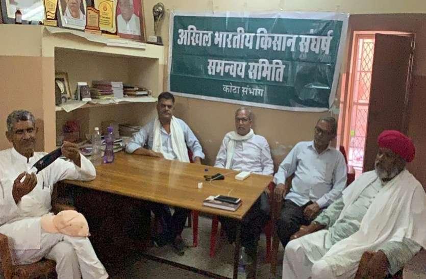 देश के ढाई सौ किसान संगठनों का 25 सितम्बर को भारत बंद का आह्वान, सोमवार को कोटा की भामाशाहमंडी बंद रहेगी