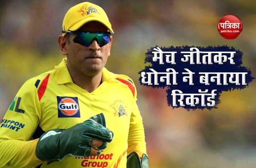 IPL 2020: सीरीज का पहला मैच जीतकर महेंद्र सिंह धोनी ये रिकॉर्ड अपने नाम किया