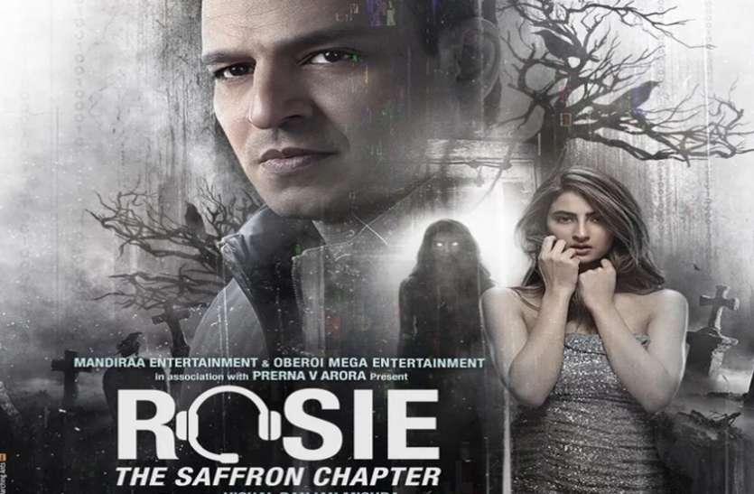 श्वेता तिवारी की बेटी पलक तिवारी की फिल्म 'रोजी' का मोशन पोस्टर, पोस्टर में दिखा ऐसा अंदाज
