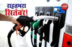 तीन हफ्तों में 2 रुपए तक सस्ता हुआ Diesel, Petrol की कीमत में भी मिली राहत