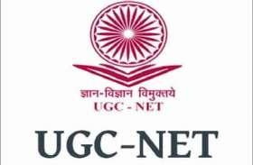 दुर्गापूजा के दौरान यूजीसी- नेट की परीक्षा, तृणमूल का केन्द्र पर हमला