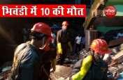 Maharashtra : भिवंडी में 3 मंजिला भवन गिरने से 10 की मौत, पीएम मोदी ने जताया शोक