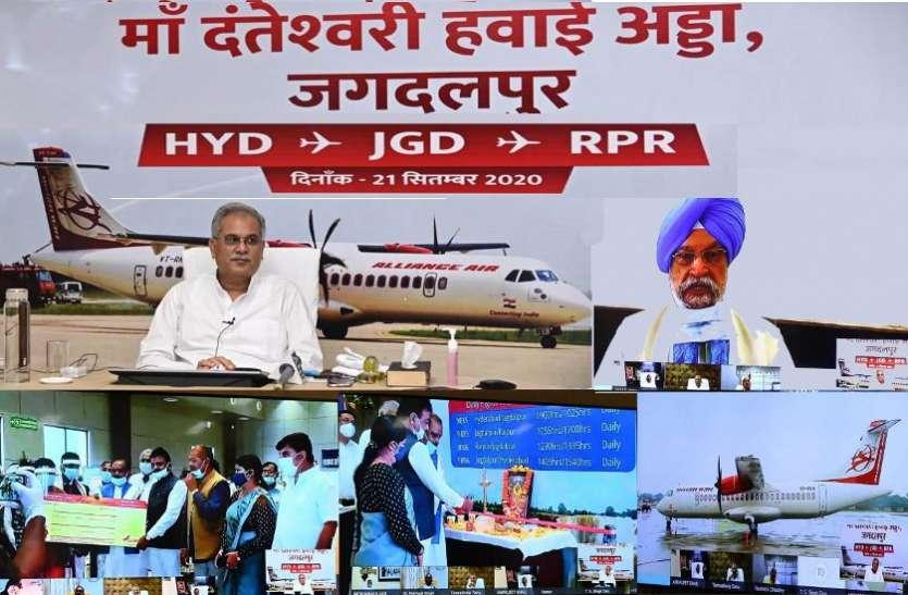 हवाई सेवा के शुभारंभ से बस्तर के विकास का नया अध्याय शुरू : मुख्यमंत्री