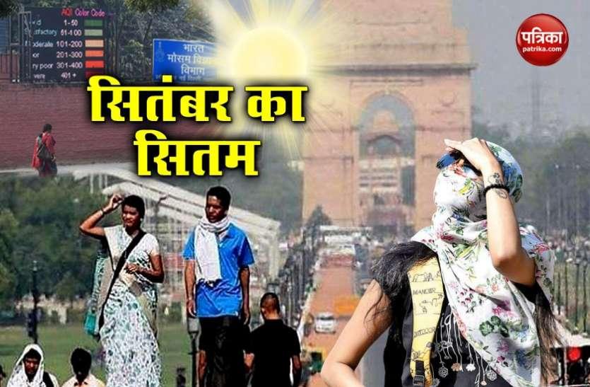 गर्मी का रिकॉर्ड बनाने की ओर सितंबर, दिल्ली में बढ़ा रहा बेचैनी भयंकर
