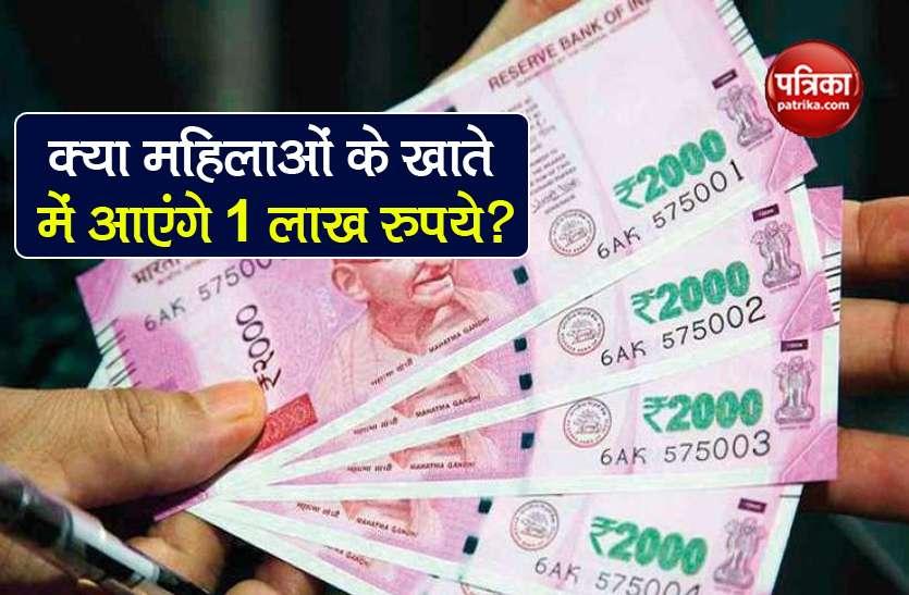 Fact Check: महिला स्वरोजगार योजना के तहत मोदी सरकार आपके खाते में डालेगी 1-1 लाख रुपये?