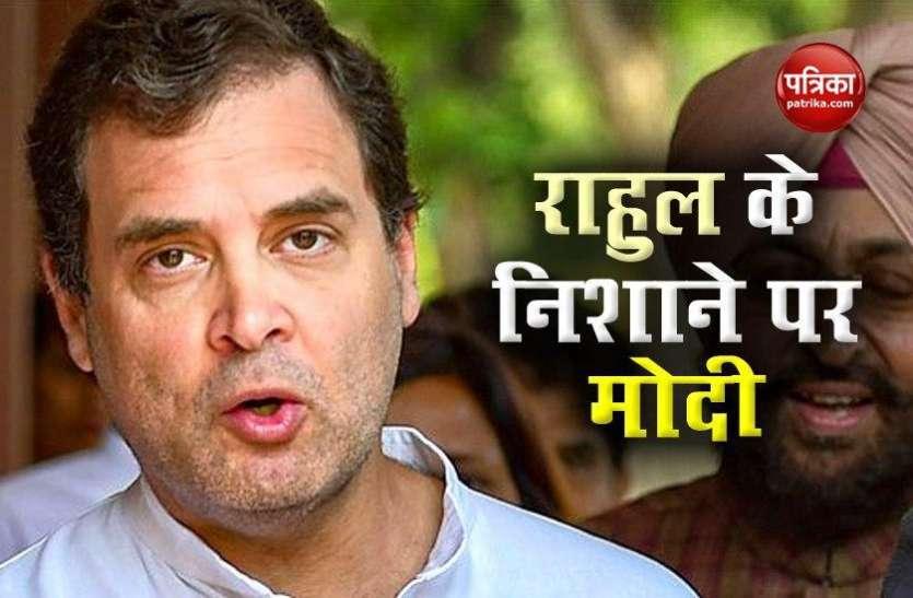 Rahul Gandhi ने पीएम पर कसा तंज, कहा - मोदी सरकार के अहंकार ने देश को आर्थिक संकट में डाला