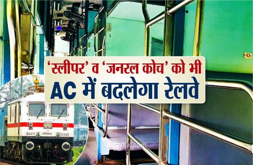 खुशखबरी: अब गर्मी में नहीं करना पड़ेगा सफर , 'स्लीपर' व 'जनरल कोच' को भी AC में बदलेगा रेलवे