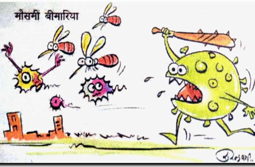 हो जाइए सावधान@कोरोना महामारी के बीच डेंगू और वायरल पसार रहे पांव