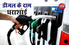 लगातार पांचवें दिन Diesel हुआ सस्ता, जानिए कितना हुआ Petrol का दाम