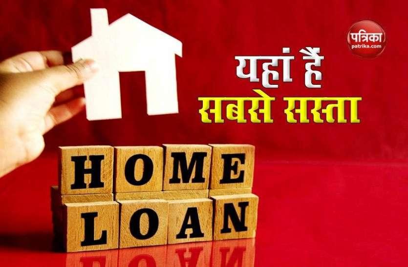 होम लोन लेकर घर खरीदने का बना रहे हैं प्लान, तो इन बैंकों की ब्याज दरों पर डाल लीजिए नजर